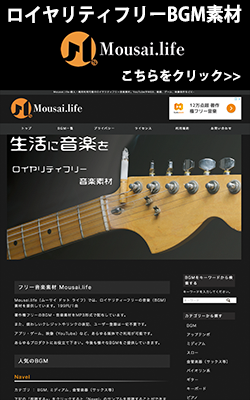 Mousai.life-個人・商用利用可能の著作権フリーー音楽素材。YouTubeやWEB、動画、ゲーム、映像制作などに-